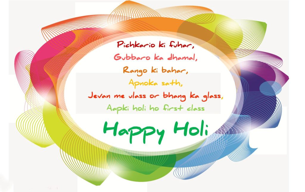 Beautiful Colorful Holi Greetings