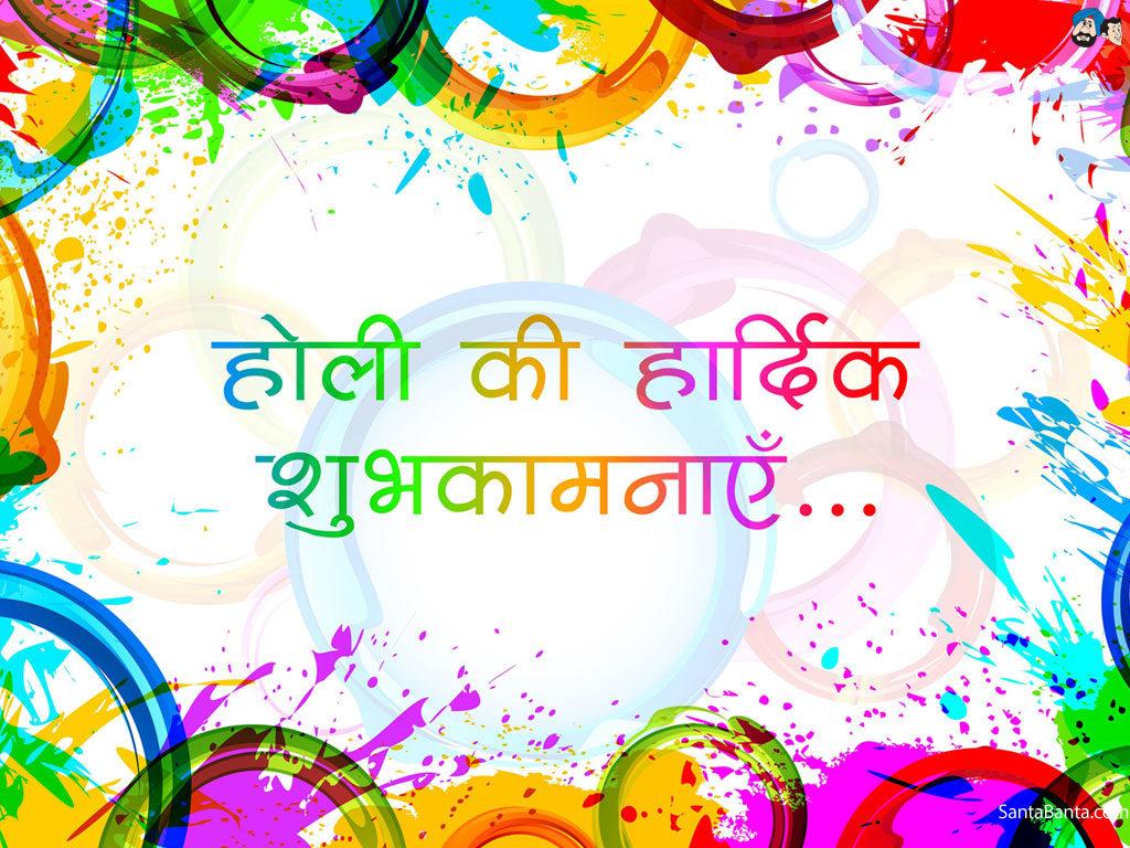 Festivals Holi Wallpaper