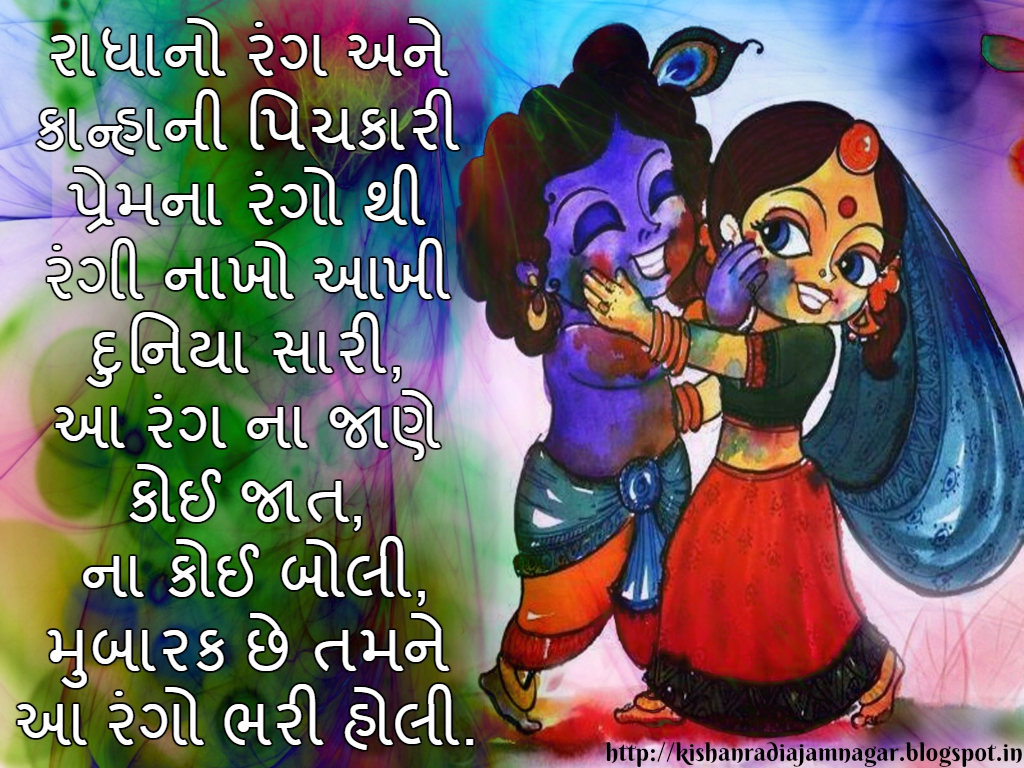 Happy Holi Gujarati, Marathi, Bengali Greetings Wallpapers 2019
