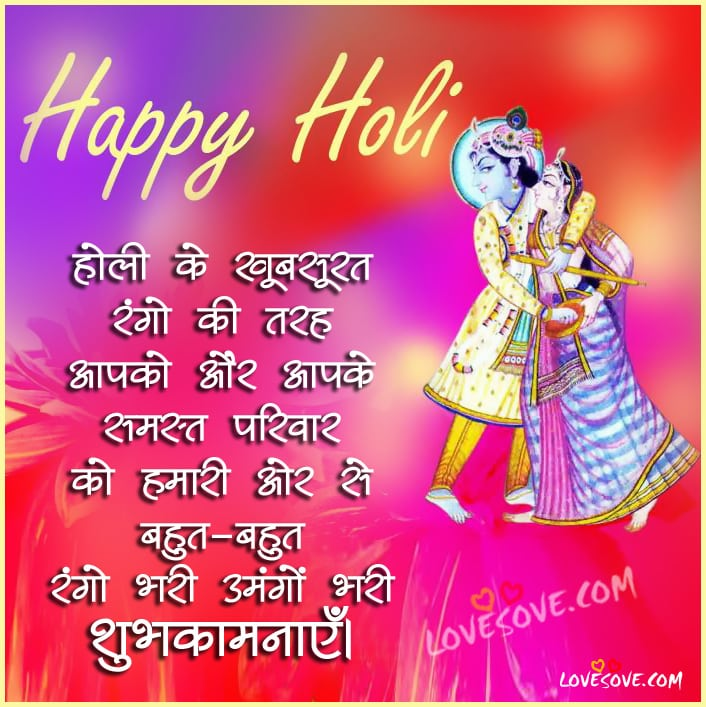 Holi Wishes Shayari Quotes SMS in Hindi | Trendslr