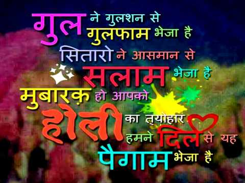 Holi 2019 Romantic Love Shayari in Hindi