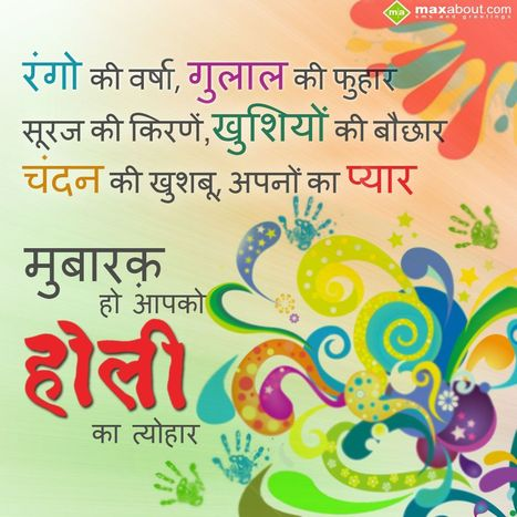 Happy Holi 2019 Wishes in Hindi Fonts