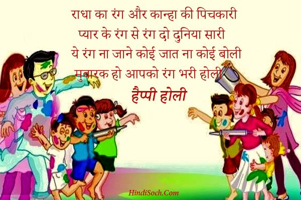 Happy Holi Sms in Hindi 2019