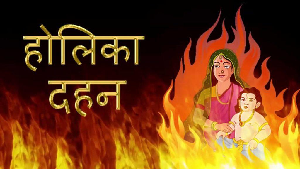 Holi Special - Story Behind Holika Dahan