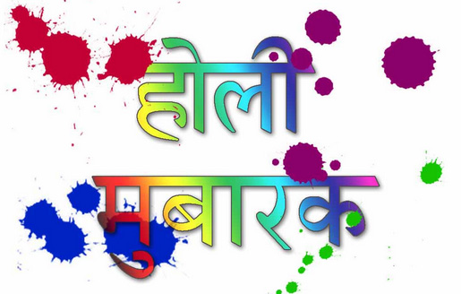 Holi Status for Whatsapp in Hindi