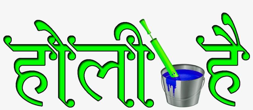 Holi Text PNG & Download Transparent
