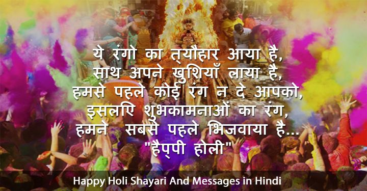 Holi Wishes Shayari Quotes SMS in Hindi
