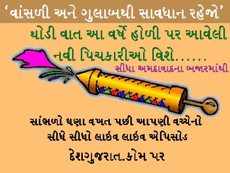 Holi Wishes in Gujrati 2019