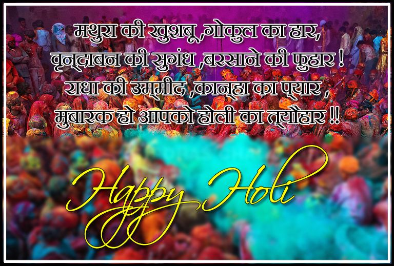 Happy Holi Quotes SMS Greetings for Friends in Marathi