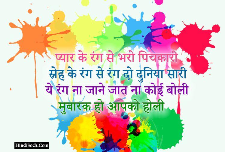 Holi Wishes in Hindi – Holi ki Shubhkamna