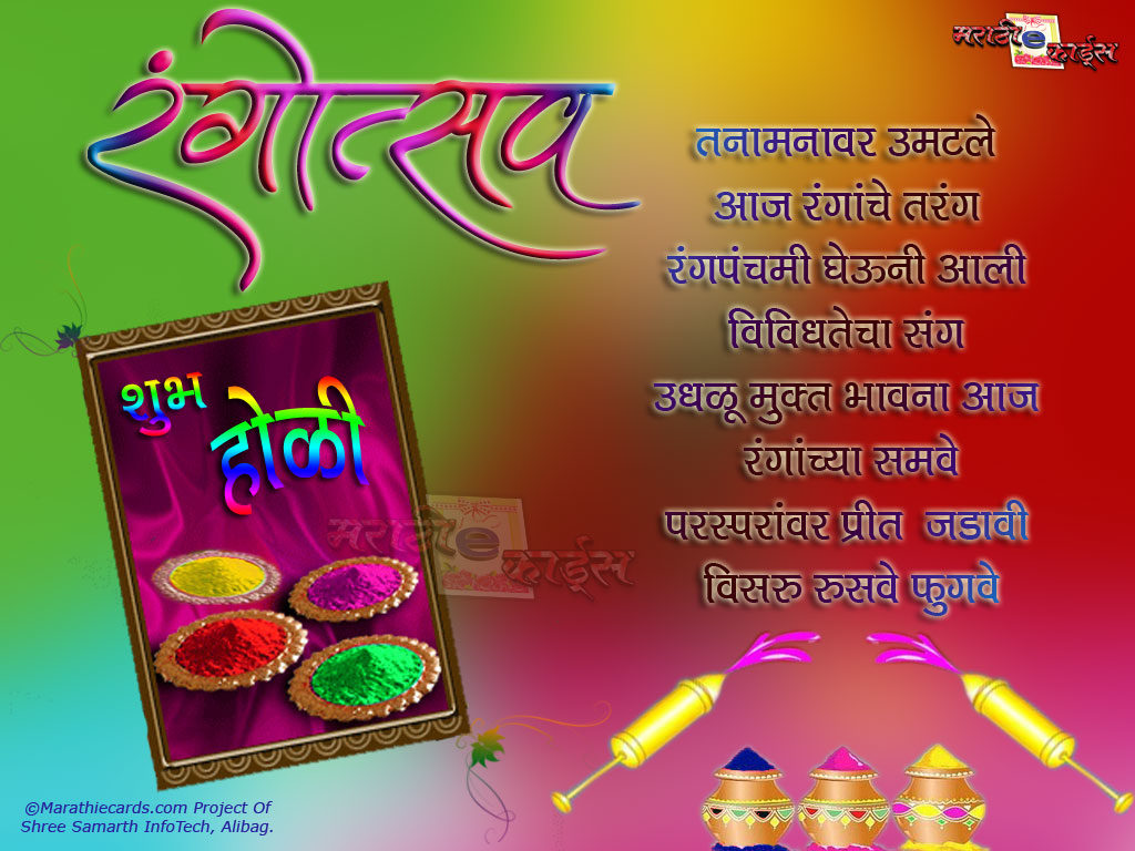 Holi Wishes in Marathi Wallpaper
