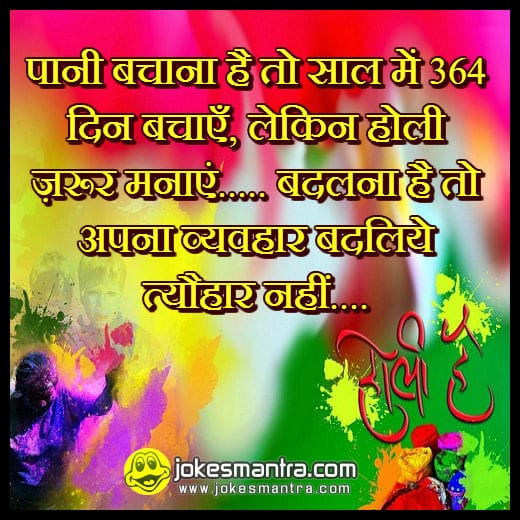 Holi hindi funny sms