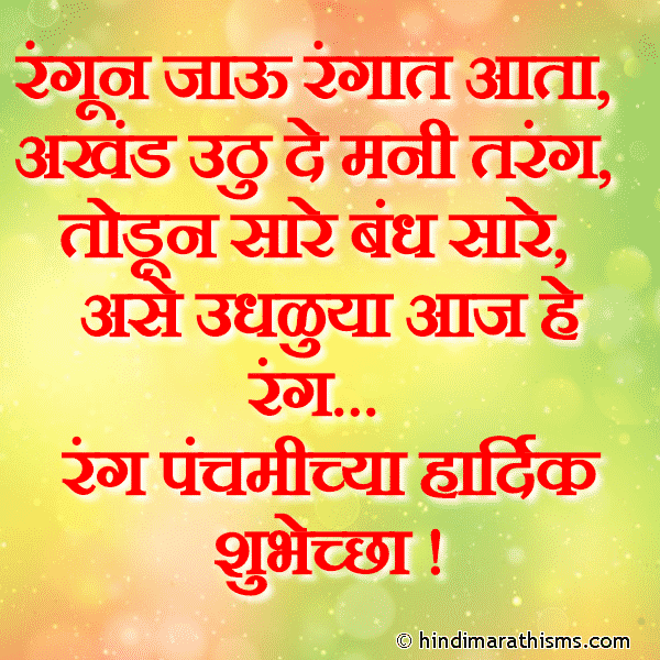 Rang Panchami Quotes in Marathi