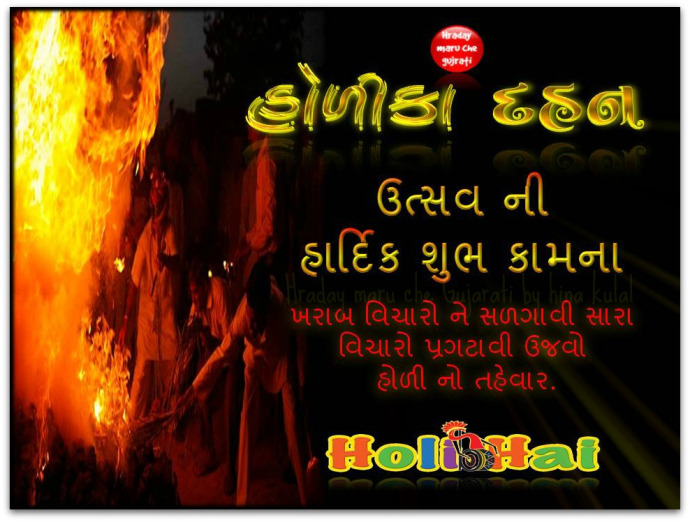 happy holi gujarati wallpaper