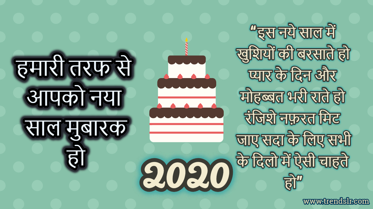 Happy New Year Wallpaper Messages in Hindi 2020