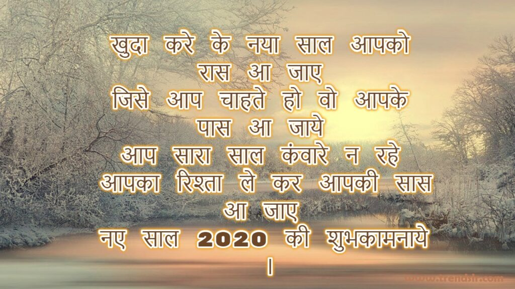 New Year Hindi Shayari Wallpaper