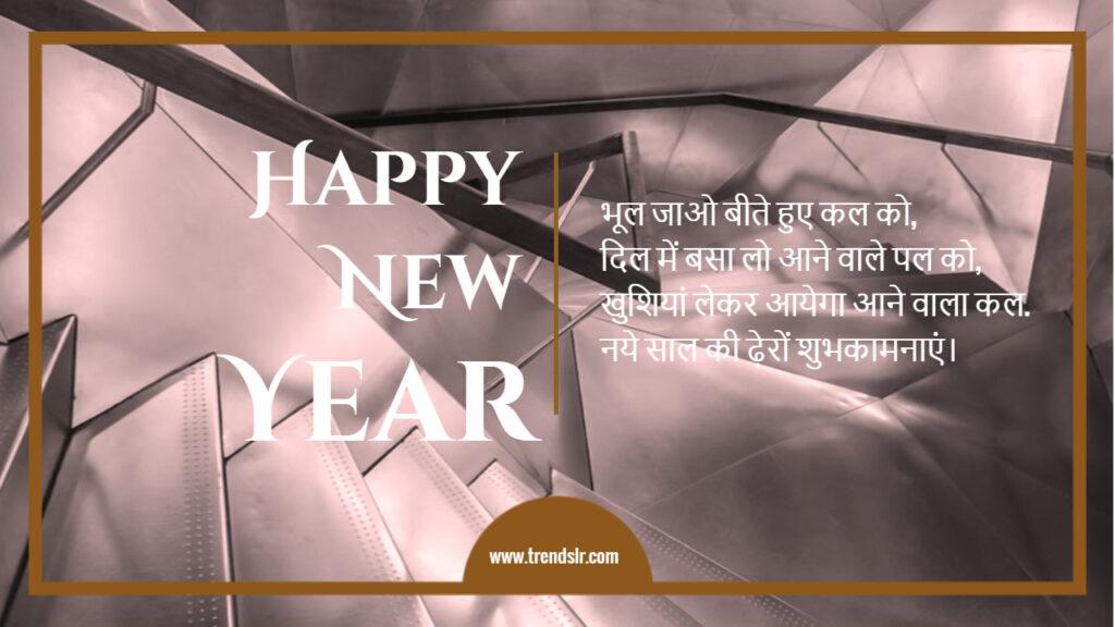 New Year Hindi Wallpaper