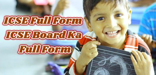 ICSE Full Form – ICSE Board Ka Full Form
