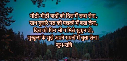 Good Night Shayari in Hindi With Wallpaper Download