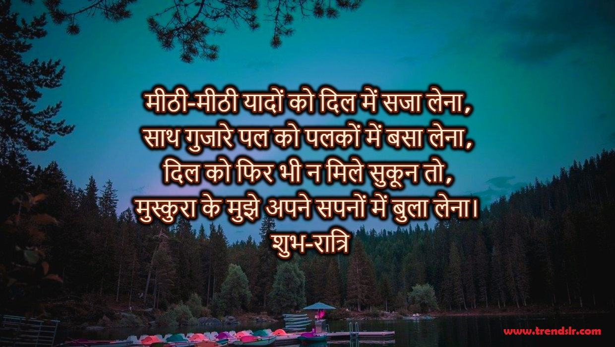 Good Night Shayari in Hindi With Wallpaper Download