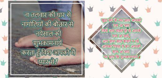 Naya Saal Mubarak Ho Shayari Hindi Mai