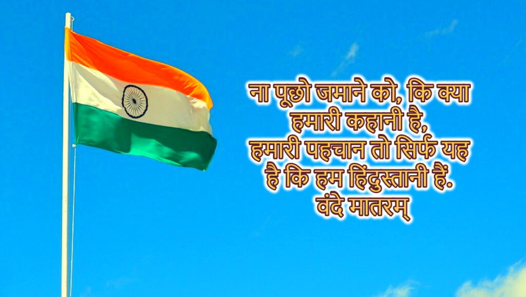 26 January Wishes in Hindi Fonts