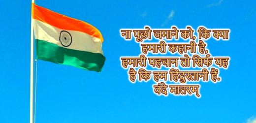Happy Republic Day Wishes in Hindi-English 2020