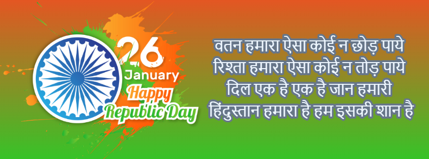 26th january republic day wallpapers