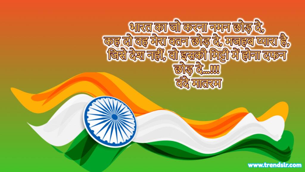 DESH BHAKTI STATUS ATTITUTE NEW HINDI