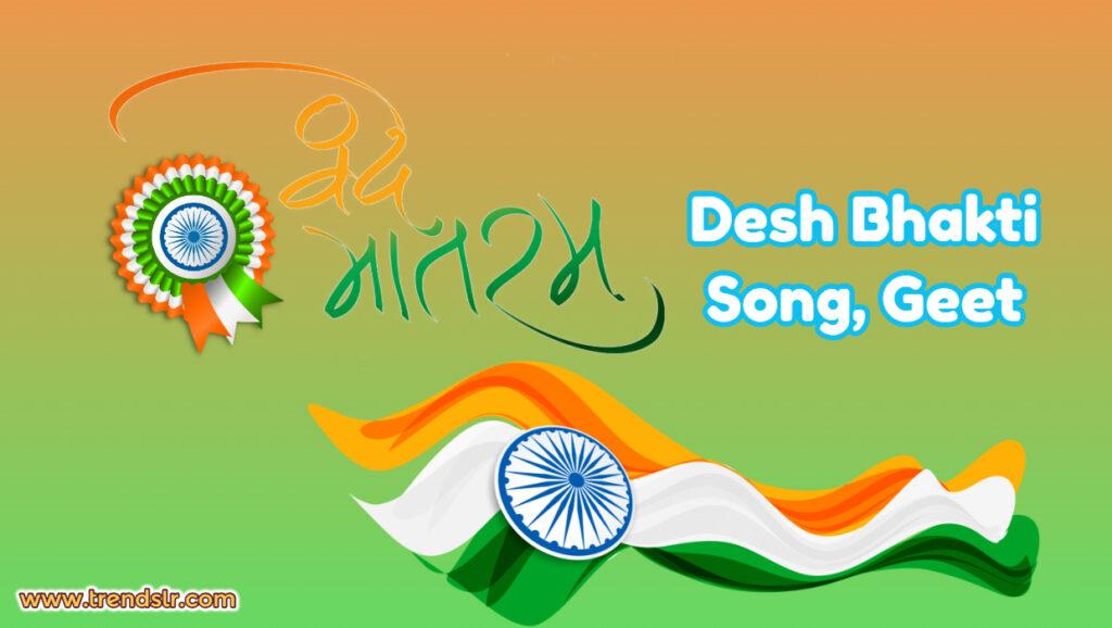 Desh Bhakti Song, Geet - 26 January Ka Gaana