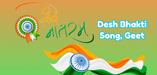 Desh Bhakti Song, Geet – 26 January Ka Gaana