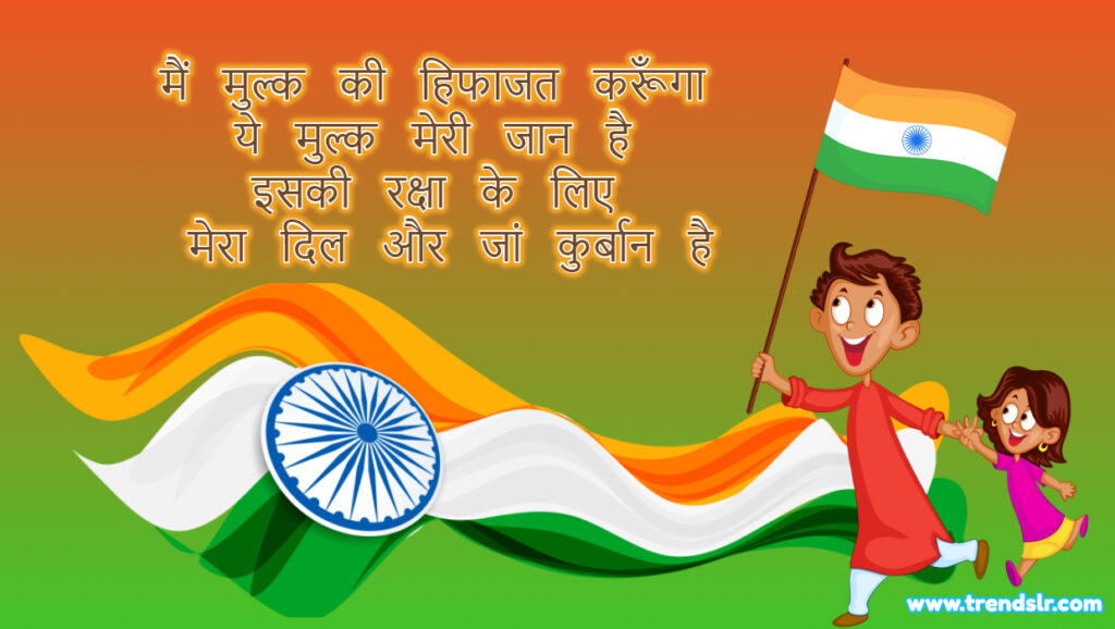 PATRIOTIC LINES FOR INDIA IN HINDI