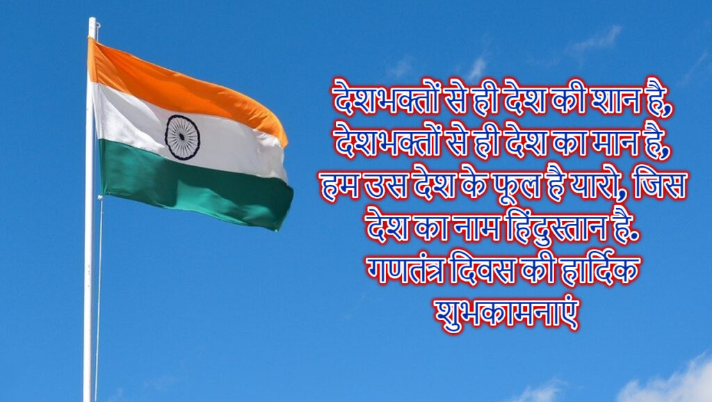 Republic Day 26 January wishes