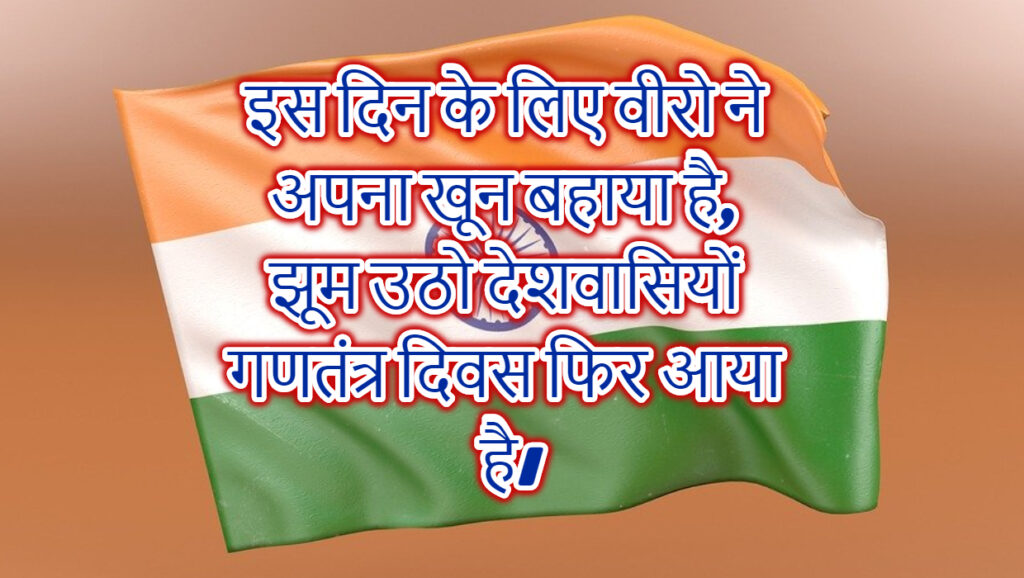 Republic Day wishes in hindi fonts