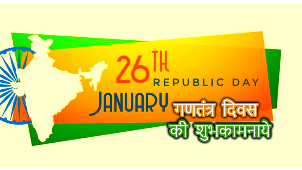 banner for republic day