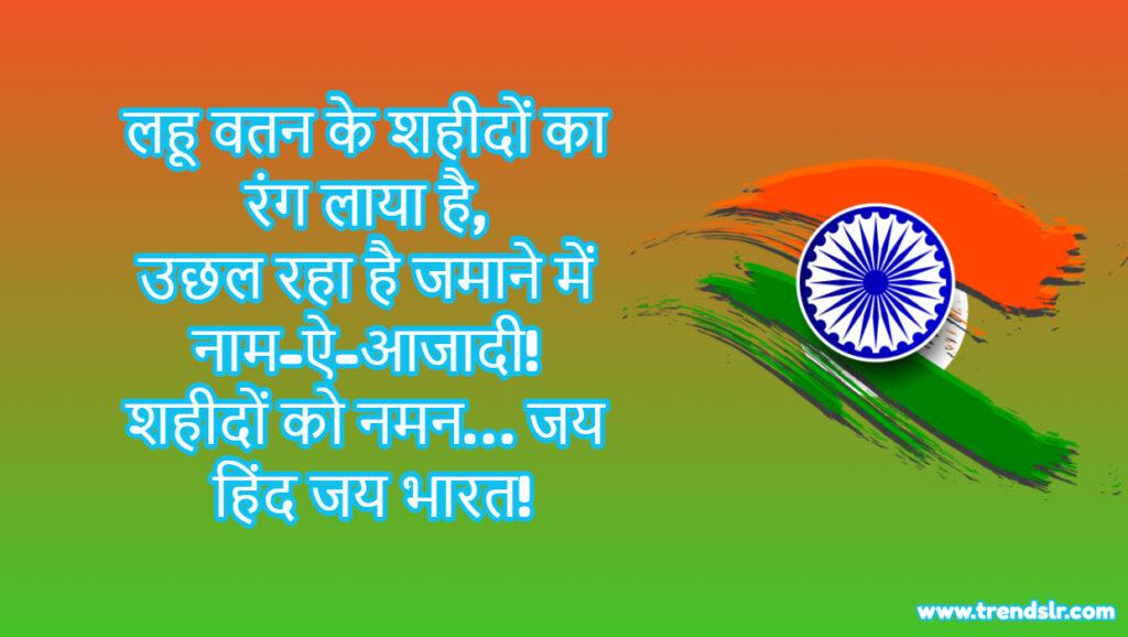gantantra diwas in hindi