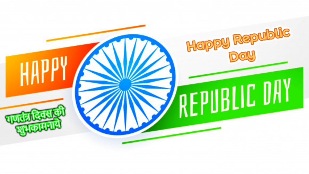 republic day banner images