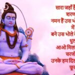 Maha Shivaratri 2020 Images And Quotes