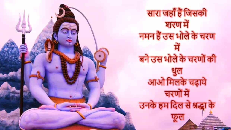 Maha Shivaratri 2020 Images And Quotes