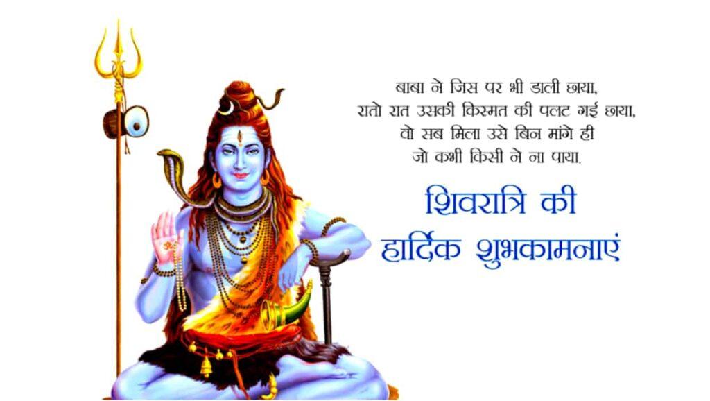 Maha Shivratri 21 February