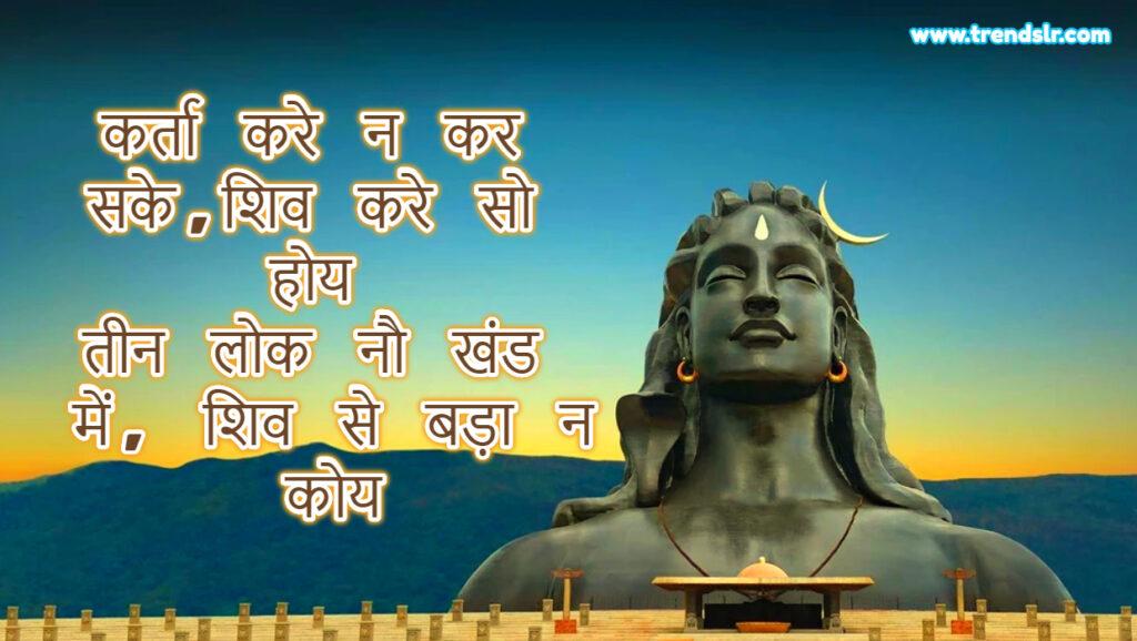 Mahashivratri hindi font wishes