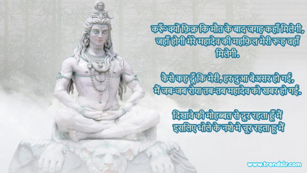 Mahashivratri hindi shayari