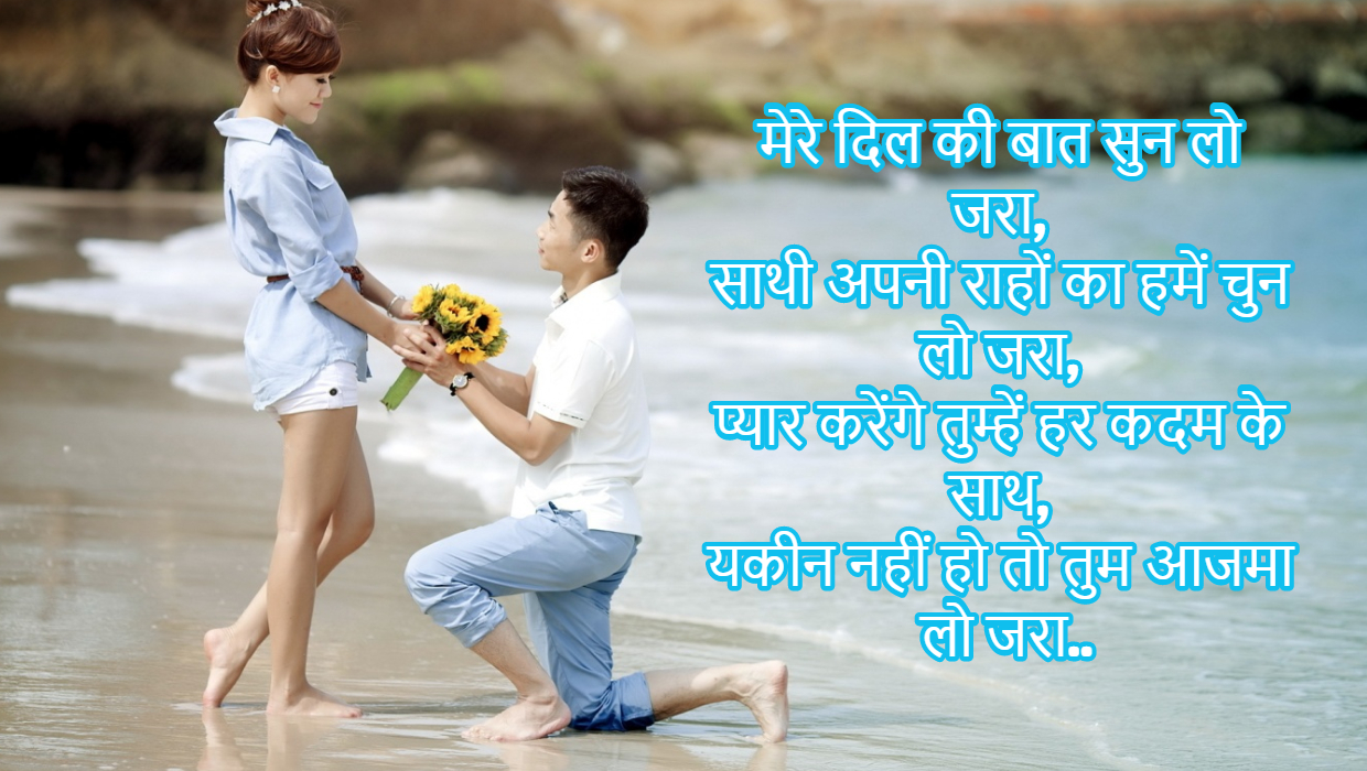 Best Propose Day Wishes Quotes Sms