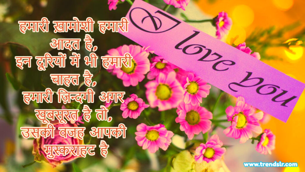 happy valentine day messages in hindi