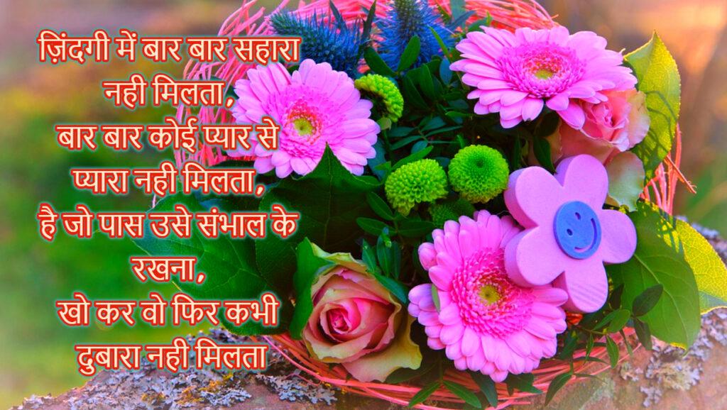 valentine day 2020 in hindi