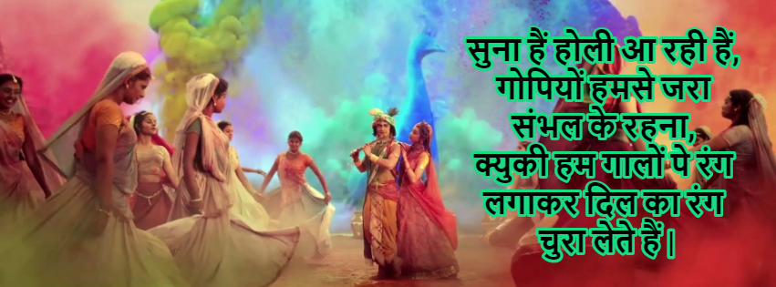 Happy Holi Wishes In Hindi English with Images Quote