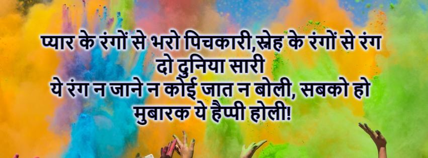 Holi Festival Wishes Hindi Font